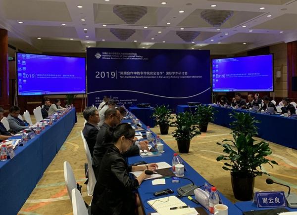 """""""澜湄合作中的非传统安全合作""""国际学术研讨会举行"""