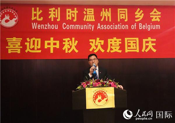 比利时温州同乡会庆祝新中国成立70周年