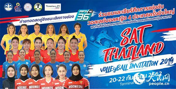 泰国将举办东盟女排大奖赛