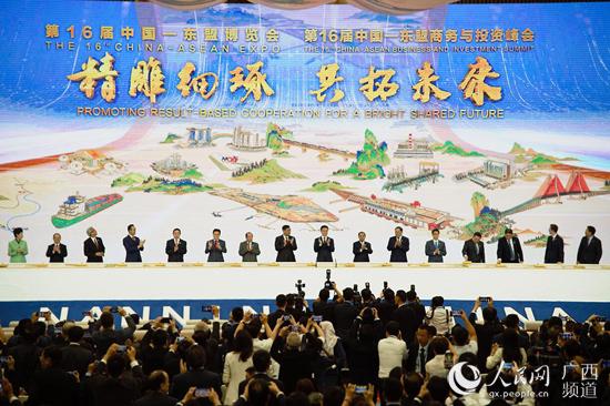 第16届中国—东盟博览会、中国—东盟商务与投资峰会开幕