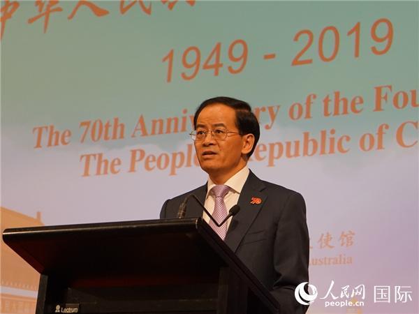 驻澳大利亚使馆举办新中国成立70周年招待会