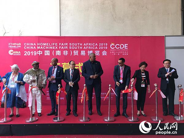 2019第五届中国(南非)贸易博览会隆重开幕