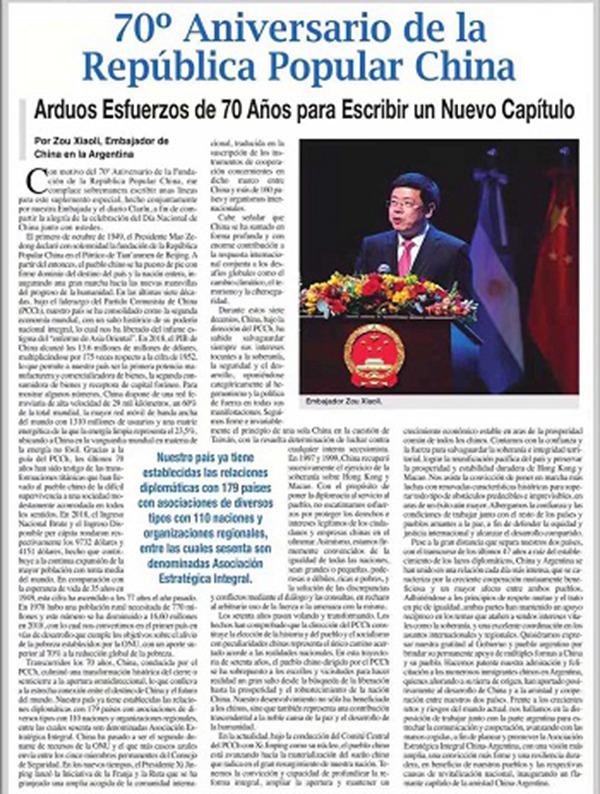 阿根廷《号角报》发行庆祝中华人民共和国成立70周年专刊