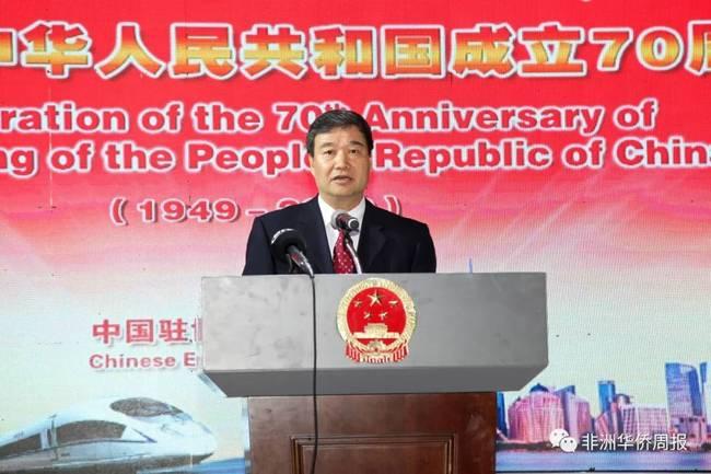 驻博茨瓦纳大使馆隆重举行庆祝新中国成立70周年招待会