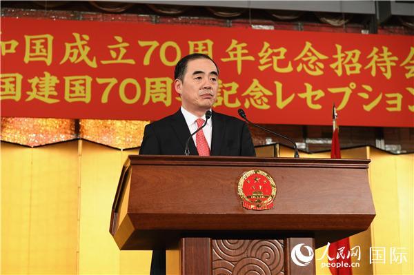 """中国驻日本大使馆举办""""新中国成立70周年纪念招待会"""""""