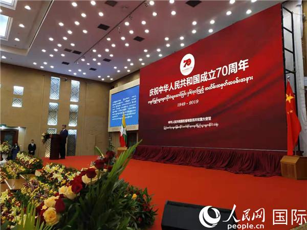 庆祝中华人民共和国成立70周年招待会在缅甸内比都举行