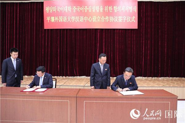 朝鲜首家汉语中心(孔子学院)设立合作协议签字仪式举行