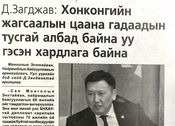 蒙古和平友好组织主席:香港暴力分子背后有外国势力干预