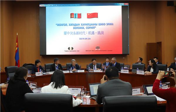 """9月30日,""""中蒙关系新时代:机遇与挑战""""学术研讨会在蒙古国外交部举行。"""