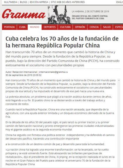 古巴《格拉玛报》发文盛赞新中国70年发展成就