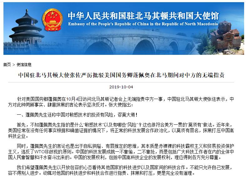 谬莫大焉!中国驻北马其顿大使三驳蓬佩奥涉华言论