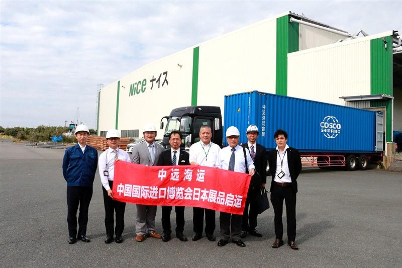 3天抵达上海中远海运集团为日本展品参展中国国际进口博览会护航