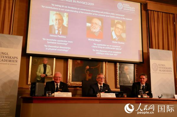 2019年诺贝尔物理学奖:天体物理学5年3次获诺奖