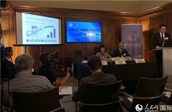 《中国企业在欧发展报告(2019)》在布鲁塞尔发布