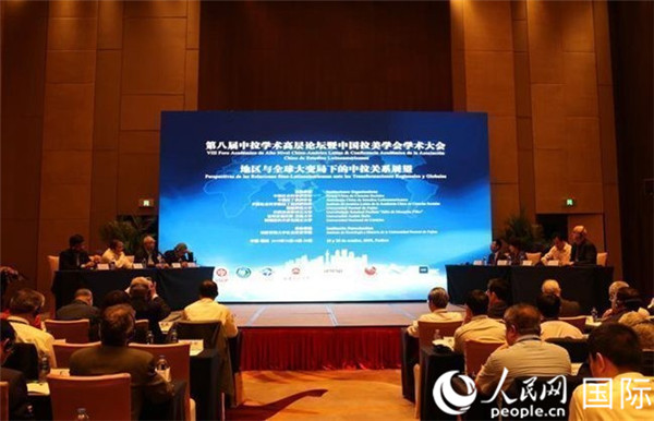 """第八届中拉学术高层论坛暨中国拉美学会学术大会聚焦""""地区与全球大变局下的中拉关系"""""""