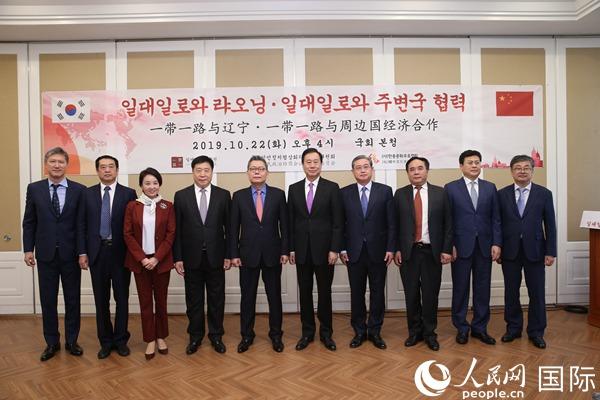 """<b>""""'一带一路'与辽宁""""研讨会在首尔举行</b>"""