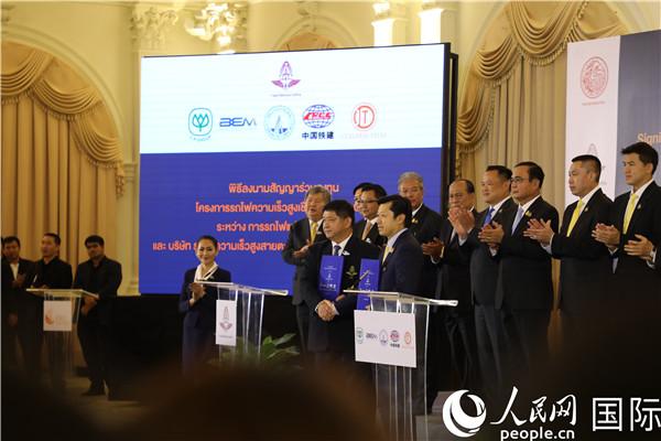 泰国东部经济走廊连接三机场高速铁路项目签约仪式在曼谷举行