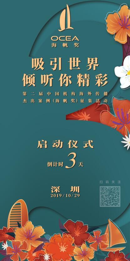 第二届中国机构海外传播杰出案例(海帆奖)征集活动将于10月29日启动
