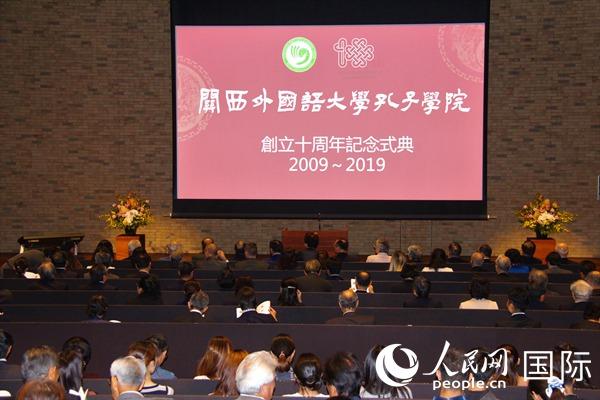 关西外国语大学孔子学院举办成立10周年活动。