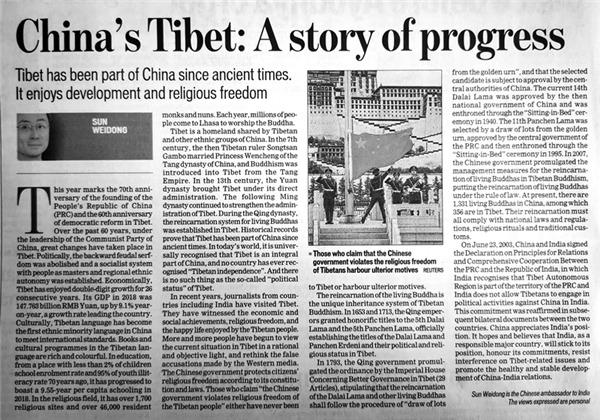 驻印度大使孙卫东在印媒发表署名文章《中国西藏的发展和宗教信仰自由》