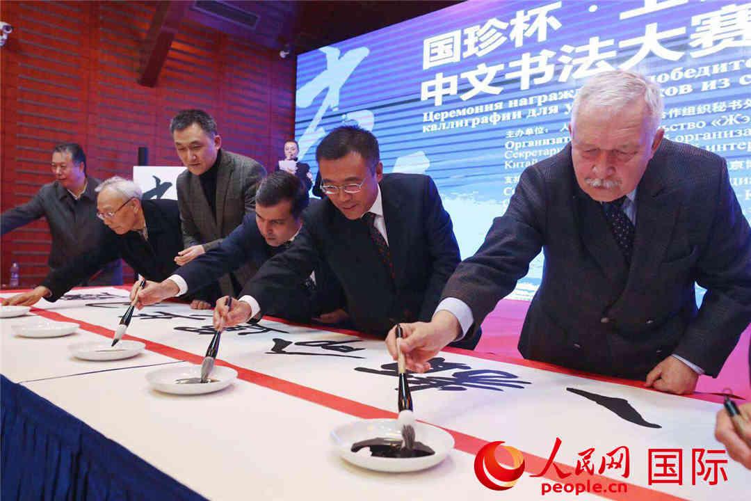 爱上书法,爱上中国――上合组织国家中文书法大赛获奖作品展在京展出