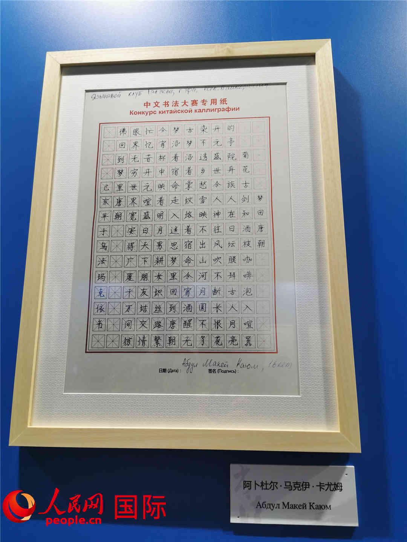 上合组织国家中文书法大赛获奖作品展在京展出