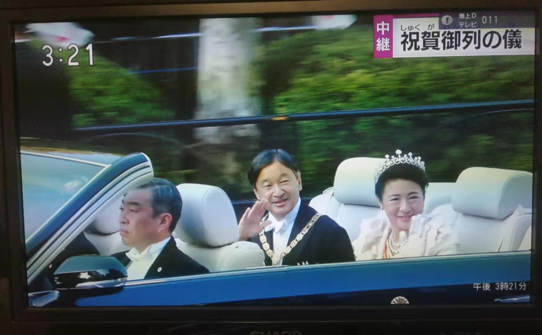 日本德仁天皇即位祝贺巡游现场万人祝福