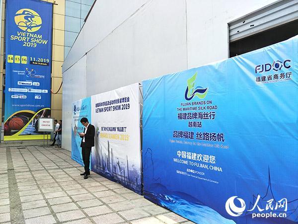 中国制造亮相2019越南国际体育用品博览会