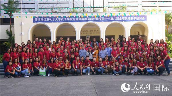 菲律宾举办第八届全菲汉语教学研讨会
