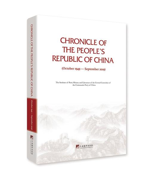《中华人民共和国大事记(1949年10月-2019年9月)》(英文版)出版发行