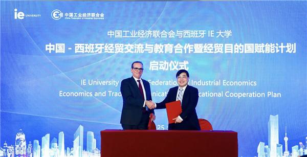 中国工业经济联合会与西班牙IE大学签署合作意向书