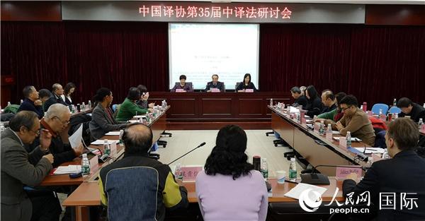 12月2日,游猎神州怎么样了?,第35届中译法研讨会在中国外文局举办。  人民网记者 李琰摄