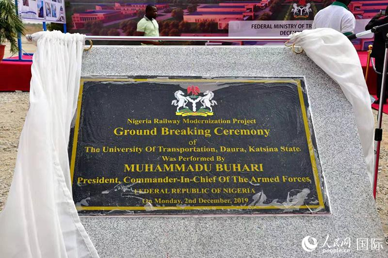 中企承建非洲第一所交通大学在尼日利亚破土动工