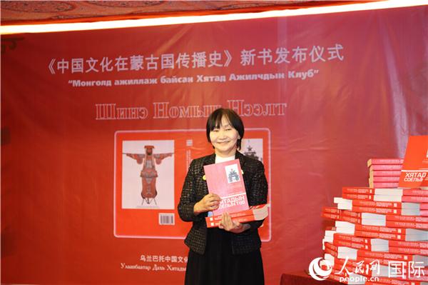 《中国文化在蒙古国传播史——以中国工人俱乐部为例》新书发布仪式在蒙古国举行