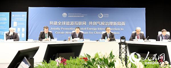联合国第二十五届气候变化大会举办全球能源互联网主题活动