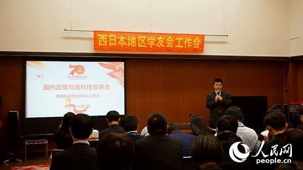 西日本地区中国留学生学者联席会举办