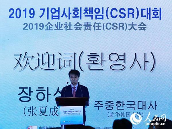 韩国驻华大使馆表彰在华社会责任模范韩企鼓励企业回馈社会助力