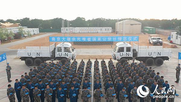 中国赴苏丹达尔富尔维和部队举行国家公祭日纪念仪式