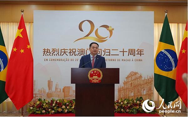 中国驻巴西大使杨万明举行庆祝澳门回归祖国20周年招待会暨图片展