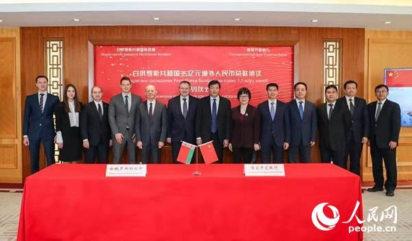 国家开发银行与白俄罗斯财政部签署35亿元境外人民币贷款协议