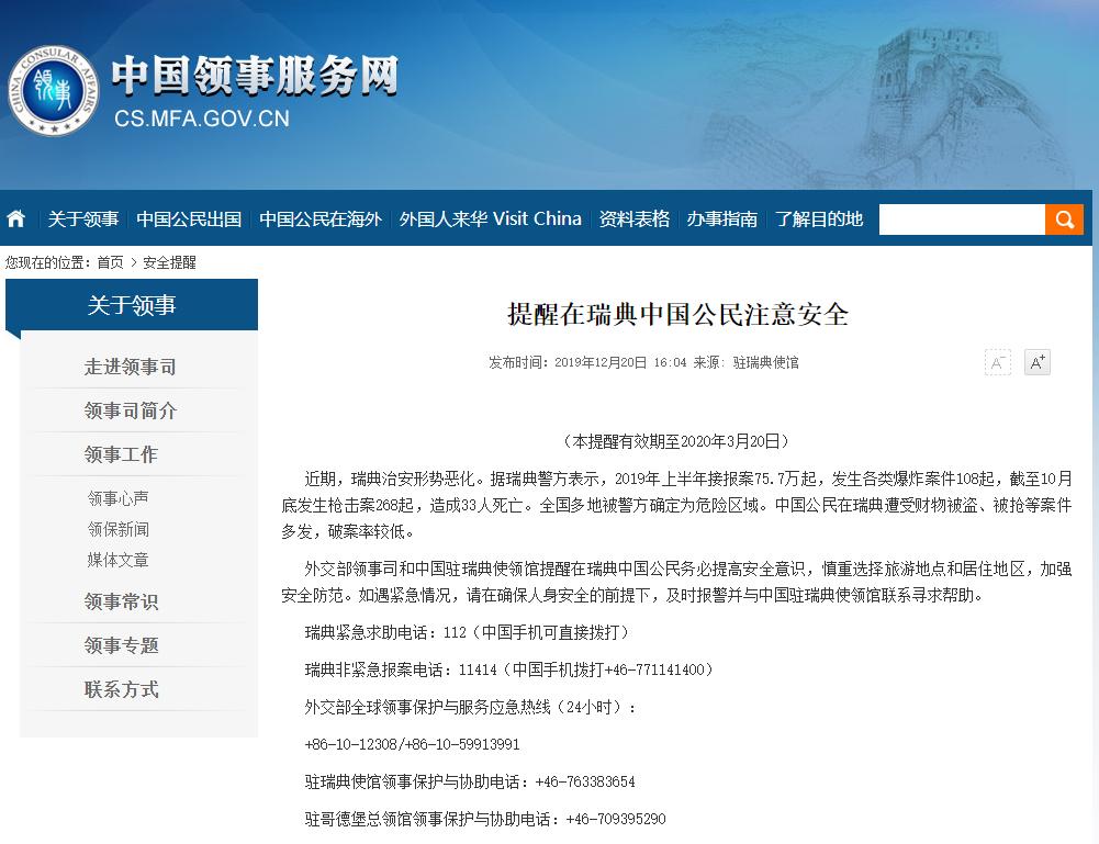 中国公民在瑞典遭受财物被盗、被抢等案件多发外交部提醒