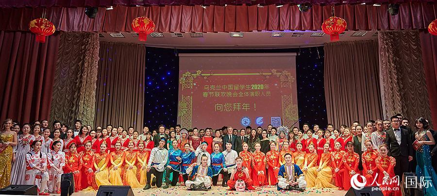 乌克兰中国留学生举办2020年春节联欢晚会。