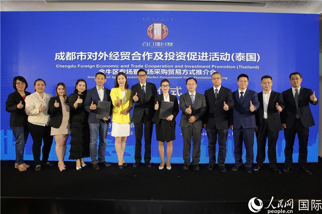 四川省在泰国举办吸引投资推介会