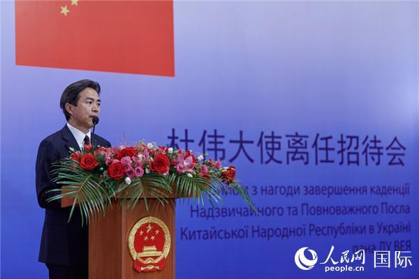 中国驻乌克兰大使杜伟夫妇举办离任招待会