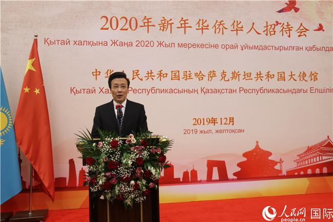中国驻哈萨克斯坦大使馆举办2020年华侨华人新年招待会