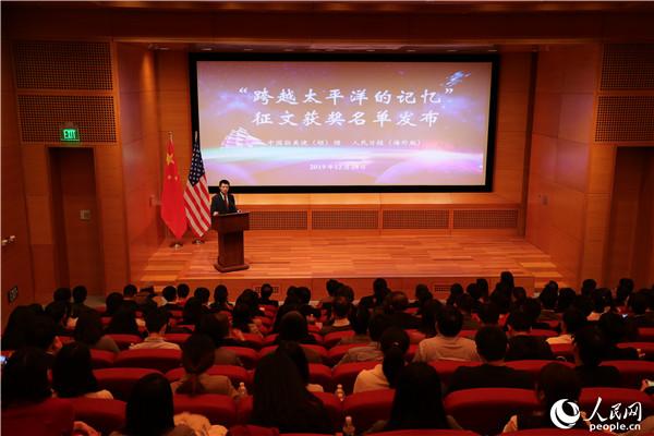 """""""跨越宁靖洋的记忆""""征文获奖名单28日在中国驻美大使馆正式揭晓。郑琪 摄"""