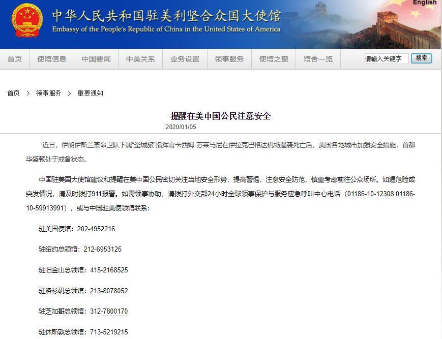 华盛顿处戒备状态驻美使馆提醒中国公民注意安全