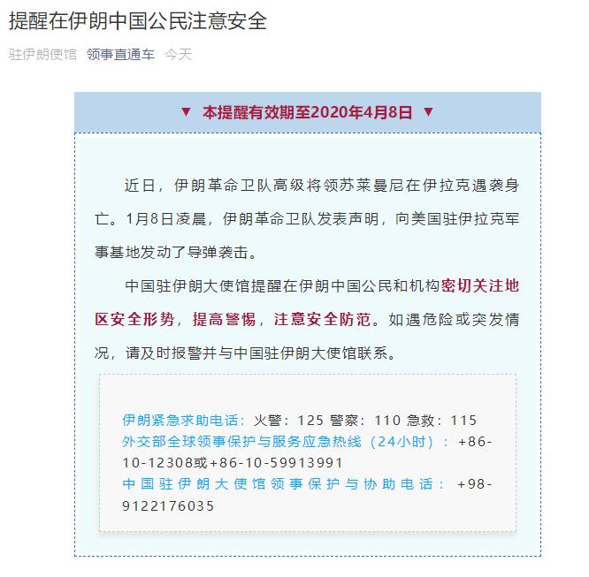 """外交部""""领事直通车""""提醒在伊朗中国公民注意安全"""