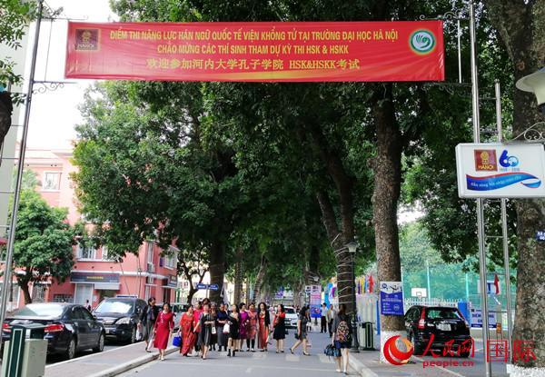 河内大学校园拉起条幅,欢迎参加汉语水平考试的考生。