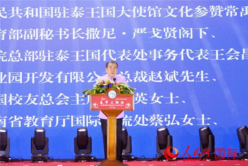 """2020年""""春节大联欢""""泰国东部经济走廊站成功启动"""
